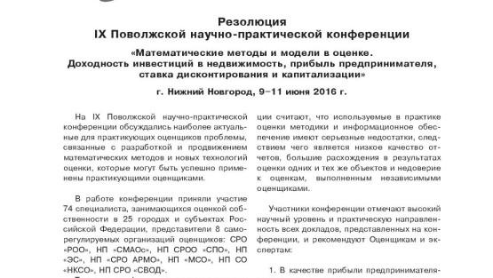 Опубликована резолюция IX Поволжской научно-практической конференции в бюллетене Rway