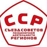 Подготовлен проект резолюции Съезда Советов по оценочной деятельности регионов, в котором принимала участие Крайникова Татьяна