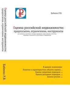 Вышла книга Бабенко Р.В. «Оценка российской недвижимости: предпосылки, ограничения, инструменты»