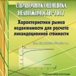 Выход нового Справочника для расчета ликвидационной стоимости