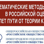 Юбилейная X Поволжская научно-практическая конференция