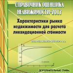 ООО «Информ-оценка» выпустила бесплатное дополнение к справочнику по Ликвидности