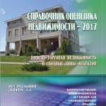 Справочник для офисно-торговой недвижимости-2017