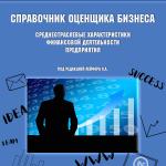 Рады сообщить о выходе Справочника оценщика бизнеса