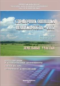Справочник оценщика лейфер 2016