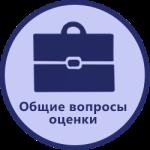 19 апреля состоится вебинар «Проблемные вопросы оценки квартир и жилых домов с использованием Справочника оценщика недвижимости»