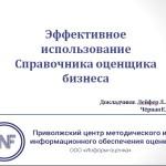 Состоялся вебинар «Эффективное использование Справочника оценщика бизнеса». Доступно видео