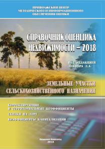 agricultural_land-001