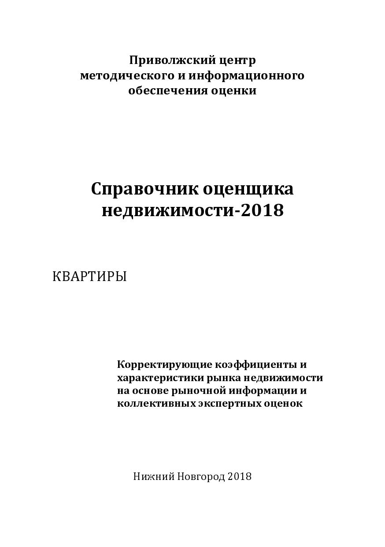 Spravochnik_2018_kvartiry-002
