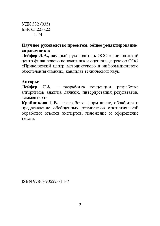 Spravochnik_2018_kvartiry-003
