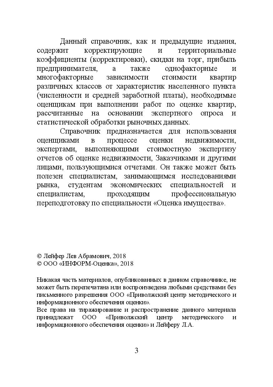 Spravochnik_2018_kvartiry-004
