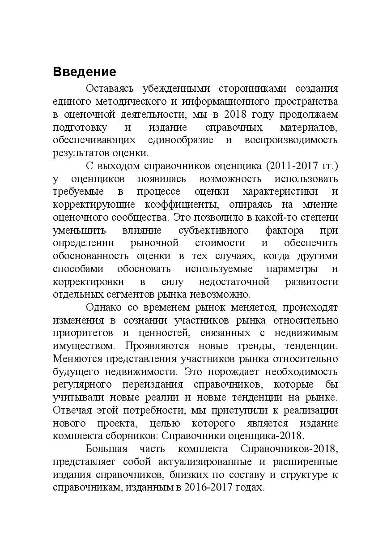 Spravochnik_2018_kvartiry-005