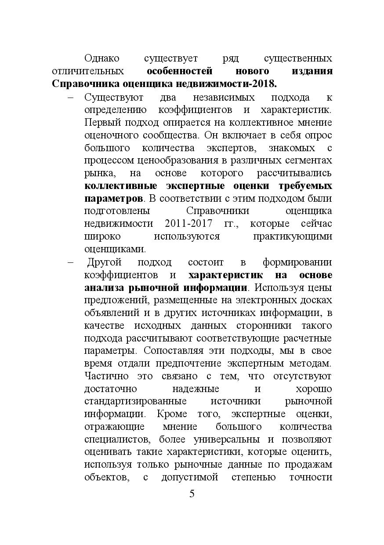 Spravochnik_2018_kvartiry-006
