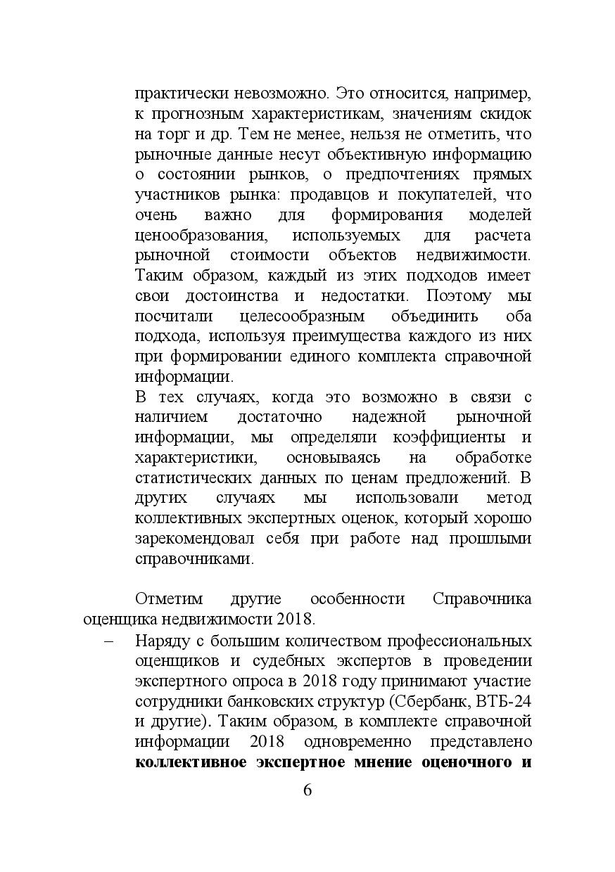 Spravochnik_2018_kvartiry-007