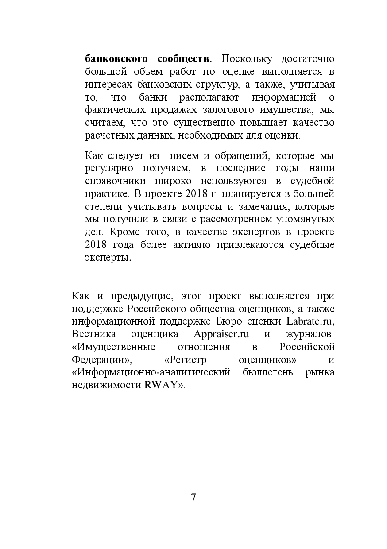 Spravochnik_2018_kvartiry-008