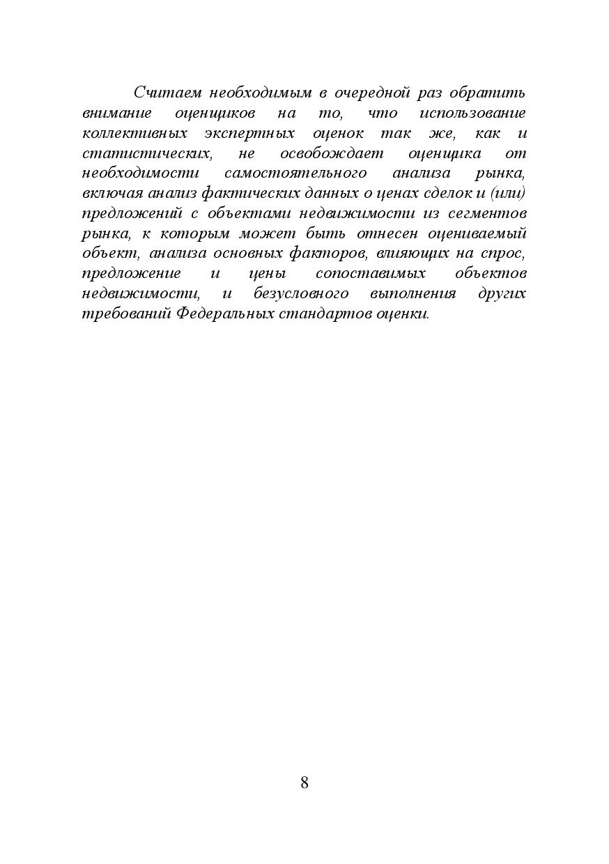 Spravochnik_2018_kvartiry-009