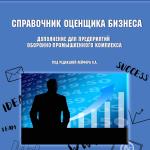 Дополнение к справочнику оценщика бизнеса для оценки предприятий ОПК