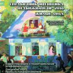 Начался прием заявок на Справочник оценщика недвижимости-2018. Жилые дома