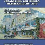 Прием заявок на Справочник-2018 по Офисно-торговой недвижимости