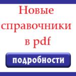 В продаже PDF-версии по коммерческой недвижимости