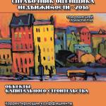 Представляем новый сборник: Справочник оценщика недвижимости-2018. Объекты капитального строительства