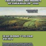 Выход печатной версии Справочника оценщика недвижимости 2018  «Земельные участки. Часть I»