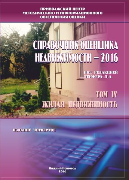 обложка том 4-2016