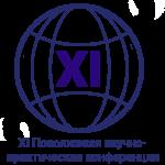 Приглашение на XI Поволжскую научно-практическую конференцию 13-15 июня 2019 г.