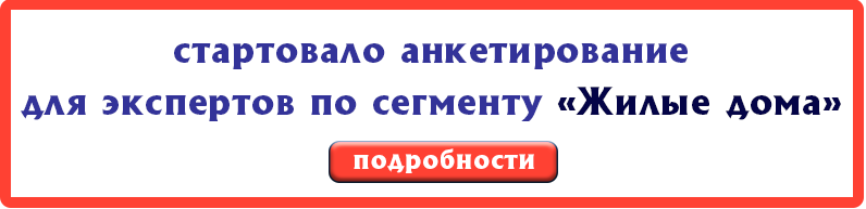 Zhilye_doma анкетирование