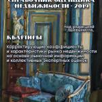 Выход печатной версии Справочника оценщика недвижимости-2019 Квартиры
