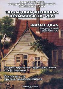 Выход нового справочника оценщика!