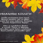 Поздравляем с Днем Знаний и объявляем акцию!