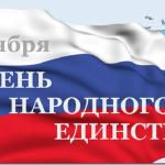 Поздравляем с Днем народного единства, скидки 50% на ВСЕ!!