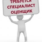 Уважаемые оценщики, приглашаем к сотрудничеству!!!