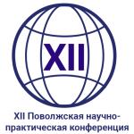 Приглашение на XII Поволжскую научно-практическую конференцию 10 июня 2020 г.