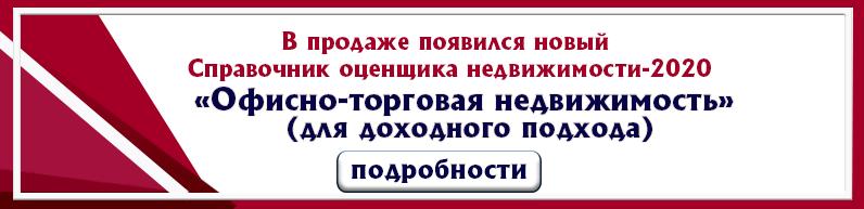 08. ОТ-2020 ДП красный левый угол