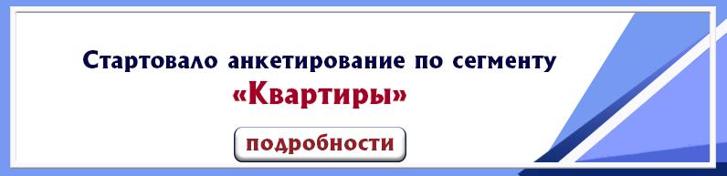 09. анкетирование КВАРТИРЫ синий правый угол