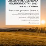 Новое издание Справочника оценщика по земельным участкам (часть 2) 2020 года!