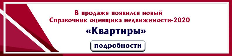 14. КВАРТИРЫ-2020