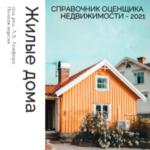 Справочник «Жилые дома» обновлен впервые за 2 года!