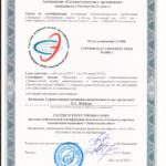 Справочники оценщика недвижимости под редакцией Л.А. Лейфера успешно прошли сертификацию